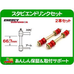 スタビエンドリンク 66.7mm・汎用 強化 エナジー ウレタン 赤★A4G|wps