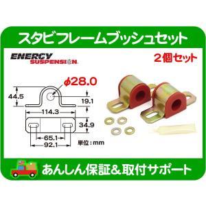 スタビフレームブッシュ 28・赤 ブラケット ウレタン 汎用★A4I|wps