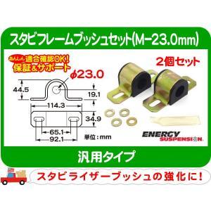 スタビフレームブッシュセット スタビライザー 23・汎用 ブラケット ウレタン 黒★A4K|wps