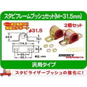 スタビフレームブッシュセット スタビライザー 31・汎用品 ウレタン エナジー 赤★A4M|wps