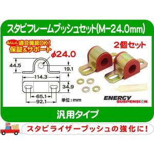 スタビフレームブッシュセット スタビライザー 24赤・エナジー ブラケット 汎用★A4Q|wps