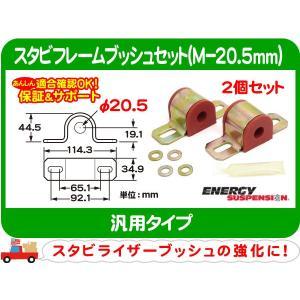 スタビフレームブッシュセット スタビライザー 20・汎用 スタビブッシュ エナジーサスペンション★A4S|wps