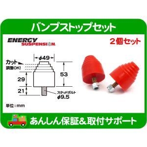 バンプストップ 汎用A 段付き・エナジー ウレタン 赤★A7W|wps