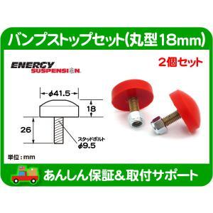 バンプストップ 2個 セット 汎用 丸型 18mm・エナジー ウレタン 赤★A7Y|wps