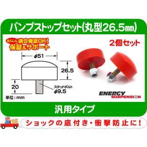 バンプストップ2個セット汎用C 丸型 26mm・赤 ウレタン ローダウン★A7Z|wps