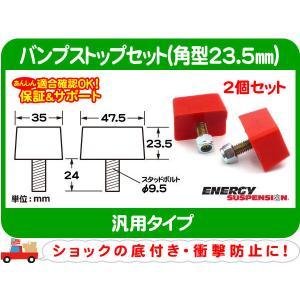 バンプストップ2個セット汎用D 角型 23.5mm・エナジー ウレタン 赤★A8A|wps