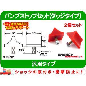 バンプストップ2個セット汎用E ダッジタイプ・エナジー ウレタン 赤★A8B|wps