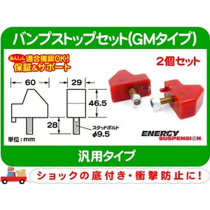 バンプストップ2個セット汎用H GMタイプ・ウレタン エナジー 赤★A8C|wps