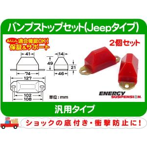 バンプストップ2個セット汎用G JEEPタイプ・ウレタン エナジー 赤★A8D|wps