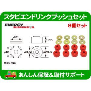 スタビエンドリンク ブッシュ 8個・汎用 エナジー ウレタン★ALX|wps