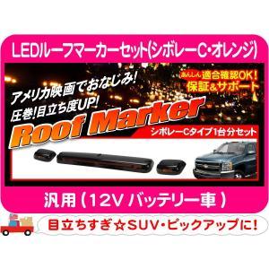 LEDルーフマーカー シボレーC・シルバラード サバーバン★ATB|wps