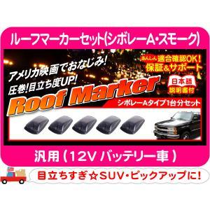 ルーフマーカー シボレーA スモーク・C1500 サバーバン★ATC|wps