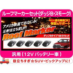 ルーフマーカー ダッジB スモーク・ラムピックアップ★ATE|wps