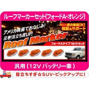 ルーフマーカー フォードA オレンジ・F150 F250 ブロンコ★ATH|wps