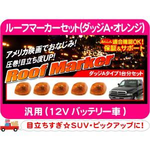 ルーフマーカー ダッジA オレンジ・ラム デューリーランプ★ATI|wps
