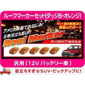 ルーフマーカー ダッジB オレンジ・ラムピックアップ★ATJ|wps