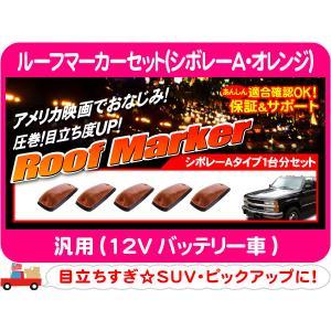 ルーフマーカー シボレーA オレンジ・サバーバン タホ C/K★ATN|wps