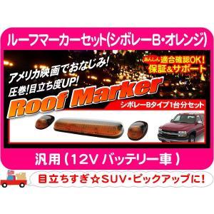 ルーフマーカー シボレーB オレンジ・シルバラード タホ★ATO|wps