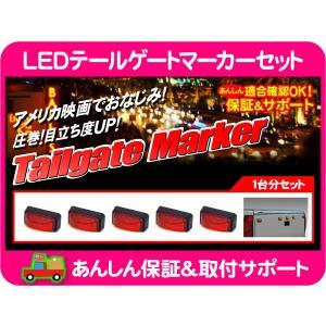 LED テールゲート マーカー 赤 黒ベース 5個セット・ピックアップ C3500 K3500 デューリーマーカー キャンピングカー トレーラー★ATR|wps