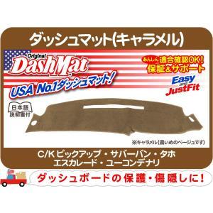 ダッシュマット・97〜 サバーバン タホ K1500 エスカレード★ATZ|wps