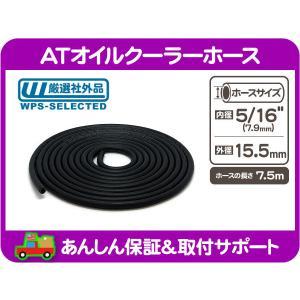 ATオイルクーラーホース・内径5/16インチ(7.9mm) 7.5m巻★BIR wps