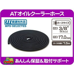 ATオイルクーラーホース・内径3/8インチ(9.5mm) 7.5m巻★BIS wps