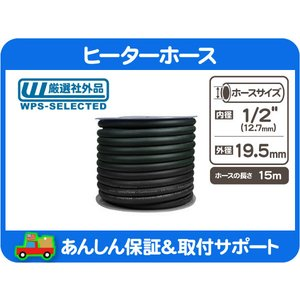 ヒーターホース・内径 1/2インチ(12.7mm) 15m ロール販売★BNP wps