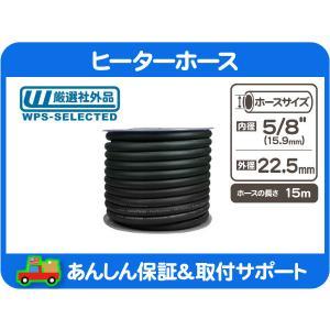 ヒーターホース・内径 5/8インチ(15.9mm) 15m ロール販売★BNQ wps