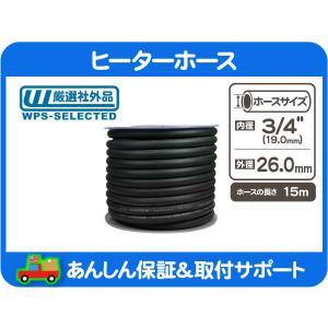 ヒーターホース 内径 3/4インチ(19mm) 15m ロール販売★BNR wps