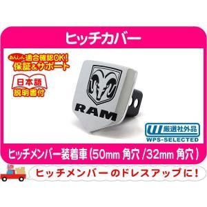 ヒッチカバー・ダッジ クローム メッキ ラム RAM モパー★BNW|wps