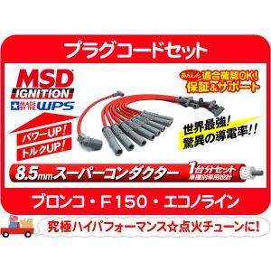 MSDプラグコードセット WPSオリジナル・88-96y F-150 ブロンコ★BOW|wps