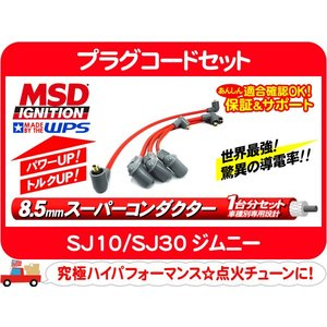 WPSオリジナルMSDプラグコード・ジムニー SJ10 SJ30 MDS★BTU|wps