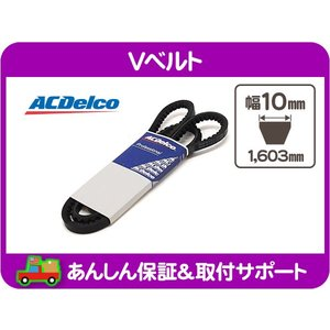 Vベルト コグベルト 1603mm・汎用 アメ車 ACDelco★BZQ wps