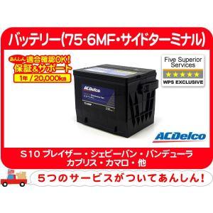 保証 付き ACデルコ バッテリー 75-6MF・サバーバン K5 ブレイザー シェビーバン カプリス エルカミーノ コルベット カマロ リーガル★C5Q wps