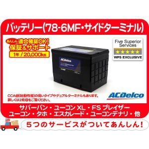 保証 ACデルコ バッテリー 78-6MF・サバーバン タホ エスカレード シェビーバン エクスプレス アストロ トレイルブレイザー C/K 他★C5R wps