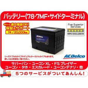 保証 ACデルコ バッテリー 78-7MF・サバーバン タホ エスカレード K5 ブレイザー C10 K10 シルバラード アバランチ アストロ★C5S wps