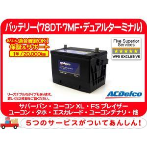 保証 ACデルコ バッテリー 大容量 78DT-7MF・サバーバン タホ エスカレード C1500 K1500 C/K K5 アストロ エクスプレス シェビーバン★C5T wps