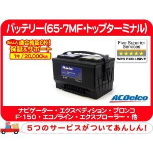 保証 付き ACデルコ バッテリー 65-7MF・ナビゲーター エクスペディション ブロンコ デュランゴ エクスプローラー ラム タウンカー★C8E wps
