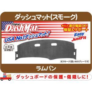 [要在庫確認]ダッシュマット・98〜03y ダッジ ラム バン ラムバン RAM★C8Y|wps