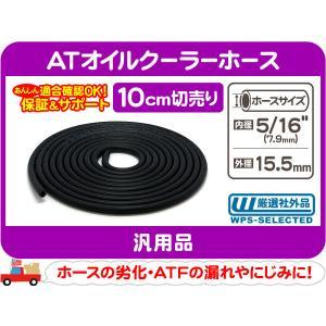 切売10cm〜 ATクーラーホース 内径 5/16インチ(7.9mm) ATF★CGU wps