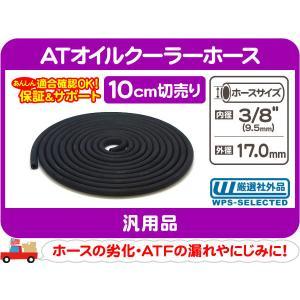 切売10cm〜 ATクーラーホース 内径 3/8(9.5mm)ミッション★CGV wps