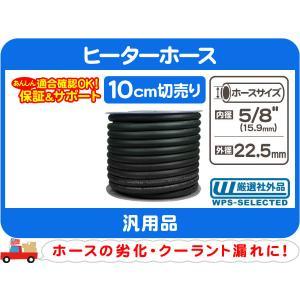 切売10cm〜 ヒーターホース 汎用 内径 5/8インチ (15.9mm)★CGX