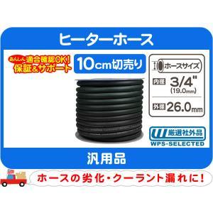 切売10cm〜 ヒーターホース 汎用 内径 3/4インチ (19mm)★CGY
