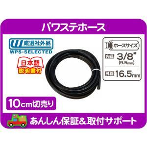 切売 10cm〜 パワステホース 内径 3/8(9.5mm) AC デルコ★CMG wps