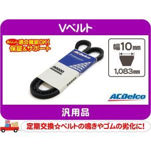 Vベルト ドライブベルト コグベルト 1083mm・ACDelco 15420★CUN wps