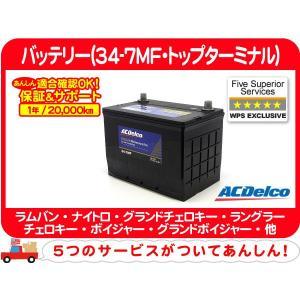 保証付 ACデルコ バッテリー 34-7MF・ラムバン ナイトロ グランドチェロキー ラングラー グランドワゴニア ボイジャー GRP-34 互換★CYM wps