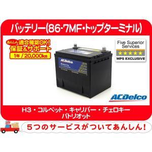 保証付き ACデルコ バッテリー 86-7MF・ハマー H3 シボレー コルベット Jeep パトリオット コンパス ダッジ キャリバー CY25E T345E★CYP wps
