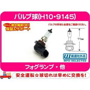 バルブ球 H10 9145・フォグランプ ハロゲンバルブ★D7D wps
