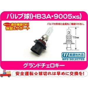 ヘッドライト バルブ 球 HB3A 9005XS・SRX CTS チャージャー グランドチェロキー PTクルーザー ハイビーム High 電球★D7K wps