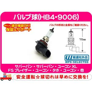 バルブ球 HB4 9006・サバーバン FSブレイザー タホ エスカレード ユーコンデナリ C1500 K1500 シルバラード トレイルブレイザー★D7L wps